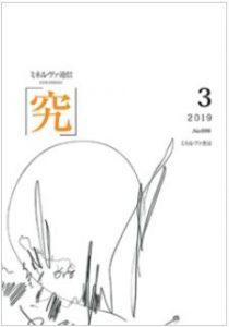 『ミネルヴァ通信「究」』に河合俊雄教授の連載第31回が掲載されました