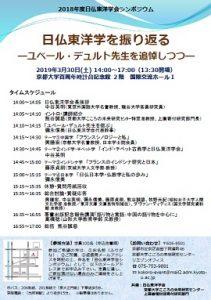 2018年度日仏東洋学会シンポジウム  「日仏東洋学を振り返る―ユベール・デュルト先生を追悼しつつ―」