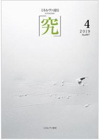 『ミネルヴァ通信「究」』に河合俊雄教授の連載第32回が掲載されました