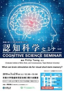 KRC Cognitive Science Seminar (3/26/19)