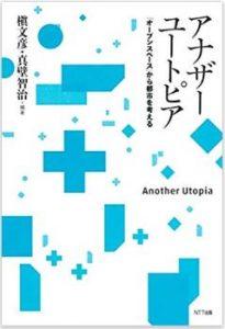 広井良典教授の論文が収められた槇文彦他編『アナザーユートピア』が刊行されました