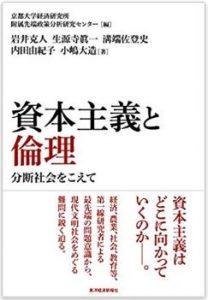 内田由紀子教授が登壇した京都大学経済研究所シンポジウム「資本主義と倫理―分断社会をこえて―」を記録した書籍が出版されました
