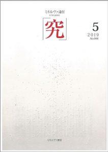 『ミネルヴァ通信「究」』に河合俊雄教授の連載第33回が掲載されました