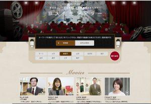 京都大学のスペシャルサイト『京大先生シアター』で内田由紀子教授が紹介されました