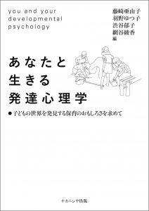 佐藤弥特定准教授らが執筆した書籍「あなたと生きる発達心理学:子どもの世界を発見する保育のおもしろさを求めて」が出版されました。