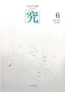 『ミネルヴァ通信「究」』に河合教授の連載第34回が掲載されました