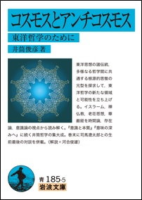Prof. Toshio Kawai wrote a commentary for the paperback edition of 'Cosmos and Anticosmos' written by Dr. Toshihiko Izutsu.