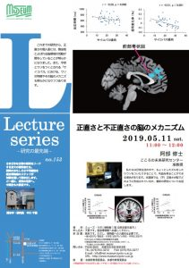 "Associate Professor, Nobuhito Abe gave a lecture entitled, ""Brain mechanisms for honesty and dishonesty"" at Kyoto University Museum"