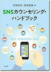 The SNS Counseling Handbook (Yasushi Sugihara and Tomoki Miyata, eds., Seishin-shobo), featuring a chapter by Dr. Chihiro Hatanaka, has been published