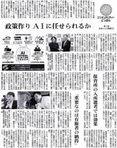 広井良典教授が長野県、日立京大ラボと行った共同研究が朝日新聞「シンギュラリティーにっぽん」(6月9日付朝刊)で紹介されました