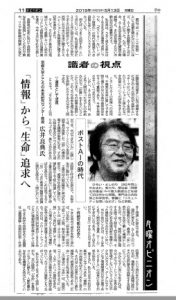 An editorial by Professor Yoshinori Hiroi was published in several local newspapers in Japan, including the Kobe Shimbun.