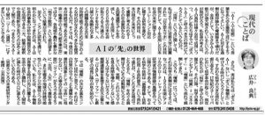 "An essay entitled ""The World Ahead of AI"" by Professor Yoshinori Hiroi was published in the column ""Words of Our Time"" in the evening edition of the Kyoto Shimbun newspaper (May 29th, 2019 edition)."