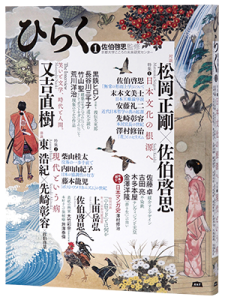 Volume 1 of Hiraku (A&F Corporation), a new magazine supervised by Keishi Saeki (Specially Appointed Professor), with articles by Professor Yukiko Uchida and Tomonori Shimomura (Research Fellow), has been published