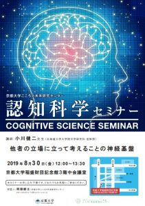 Kyoto University's Kokoro Research Center's Cognitive Science Seminar
