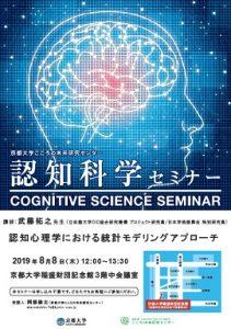 京都大学こころの未来研究センター 認知科学セミナー