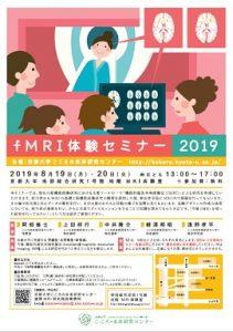 fMRI体験セミナー2019