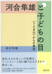 "Professor Toshio Kawai wrote a foreword for the republication of the book, Hayao Kawai and the Eyes of a Child: Messages from ""The Rabbit Hole"""