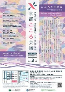 "A Video of the Third Kyoto Kokoro Initiative Symposium, ""Kokoro and Ways of Life: What is the Self?"", is Released"