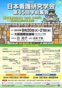 広井良典教授が日本看護研究学会第45回学術集会において基調講演を行いました