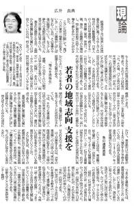 広井良典教授の論説「若者の地域志向 支援を――令和時代の人口移動」が京都新聞など全国の地方紙に掲載されました