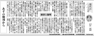 "An essay by Professor Yoshinori Hiroi entitled ""Economics and Ethics"" was published in the ""Words of Our Time"" column in the evening edition of the Kyoto Shimbun newspaper (July 31st, 2019 edition)."