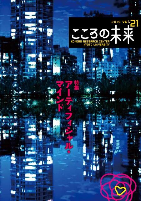 学術広報誌「こころの未来」第21号が刊行されました
