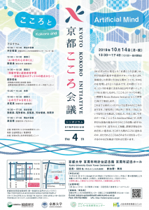 """The Fourth Kyoto Kokoro Initiative Symposium, """"Kokoro and Artificial Mind"""", will be held October 14, 2019"""