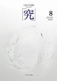 『ミネルヴァ通信「究」』に河合教授の連載第36回が掲載されました