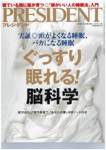 "An article based on the interview with Professor Toshio Kawai entitled ""A Snake Makes a Millionaire!? 'Your Dream' Analysis Notes"" was published in the business magazine PRESIDENT (September 13, 2019 issue)."