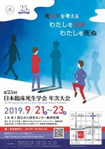 広井良典教授が第25回日本臨床死生学会年次大会で基調講演を行いました