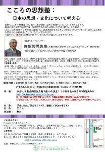 こころの思想塾:日本の思想・文化について考える