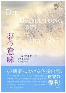 A translation of The Meaning and Significance of Dreams (Author: C. A. Meier) by Professor Toshio Kawai has been republished.