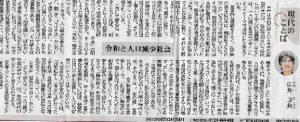 広井良典教授のエッセイが京都新聞夕刊(10月1日付)の「現代のことば」欄に掲載されました