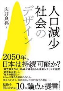 広井良典教授の著書『人口減少社会のデザイン』が東洋経済新報社から刊行されました