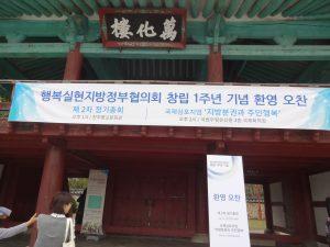 広井良典教授が、韓国の全州市で開かれた韓国・幸福実現地方政府協議会創立1周年記念シンポジウムで報告を行いました(2019年10月17日)