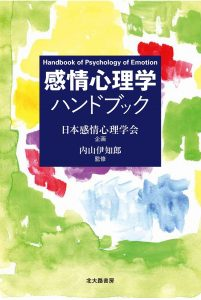 A book written by Associate Professor Nobuhito Abe and Senior Lecturer Kuniaki Yanagisawa has been published.
