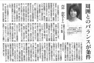 "An article based on an interview with Professor Yukiko Uchida was published in the ""Kouron"" column of the Asahi Shimbun newspaper."