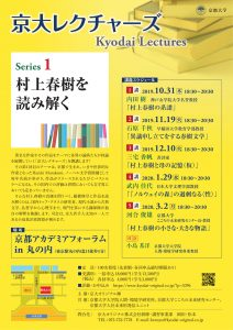 [Joint Event] Professor Toshio Kawai speaks at the fifth lecture of Kyoto University's Lecture Series 1: Reading the Works of Haruki Murakami.