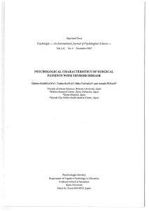 『Psychologia』第60巻に河合俊雄教授の共著論文が掲載されました