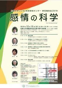 京都大学こころの未来研究センター 研究報告会2019「感情の科学」