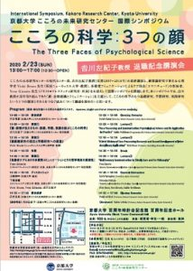 "Professor Sakiko Yoshikawa – Memorial Retirement Lecture  International Symposium, Kokoro Research Center, Kyoto University ""The Three Faces of Psychological Science"""