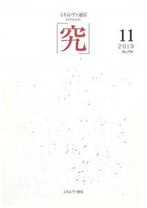 『ミネルヴァ通信「究」』に河合教授の連載第39回が掲載されました