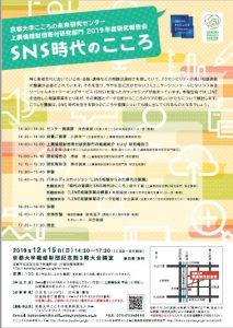 京都大学こころの未来研究センター 上廣倫理財団寄付研究部門 2019年度研究報告会 「SNS時代のこころ」