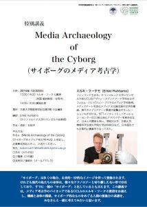 特別講義 Media Archaeology of the Cyborg (サイボーグのメディア考古学)