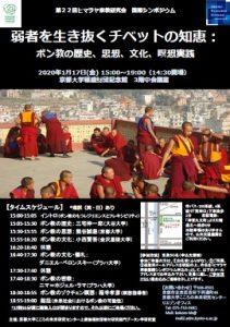第22回ヒマラヤ宗教研究会 国際シンポジウム  「弱者を生き抜くチベットの知恵:ボン教の歴史、思想、文化、瞑想実践」