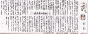 広井良典教授のエッセイが京都新聞夕刊(11月27日付)の「現代のことば」欄に掲載されました