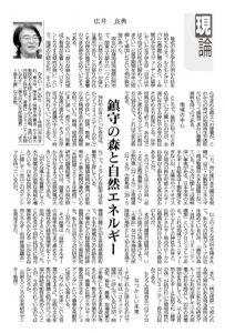 広井良典教授の論説が京都新聞朝刊(12月3日付)ほか全国の地方紙に掲載されました(共同通信配信)