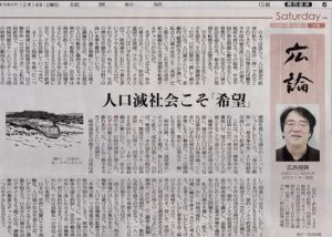 An article by Professor Yoshinori Hiroi appeared in the Opinion section KORON of the Yomiuri Shimbun (Morning edition, December 14, 2019)