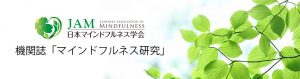 A research paper by Yoshiyuki Ueda and colleagues has been published in the Japanese Journal of Mindfulness.