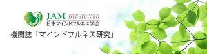 上田祥行特定講師らの研究論文が『マインドフルネス研究』に掲載されました